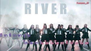 [คาราโอเกะ off vocal] เพลง river เนื้อเพลงญี่ปุ่น (AKB48)