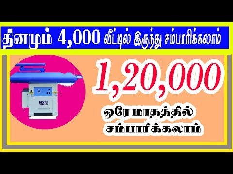 Ironing Machine In Tamil, Automatic Ironing , Ironing Business In Tamil, Ironing Machine Business