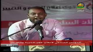 السودان: المعارضة تعتبر المجلس العسكري