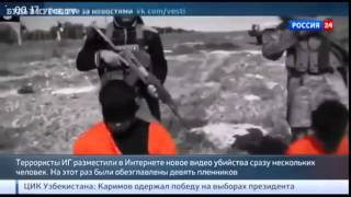 Новое видео ИГИЛ!!! Убиты девять заложников!!! Последние новости  новости сегодня 23 04 2015(, 2015-04-24T04:49:08.000Z)