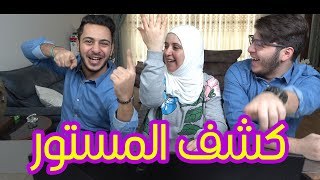 ردة فعلنا على أغاني طيور الجنة و احنا صغار مع ماما !! | 2