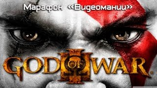 God of War 3 - Марафон