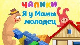 Лего строитель в программе Я у Мамы молодец