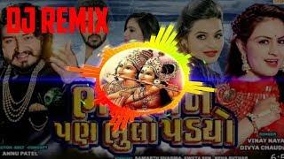Bhgavan Pan Bhuli Padyo Ringtone