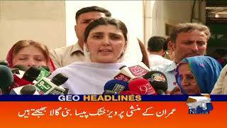 Geo Headlines - 09 PM - 18 June 2018