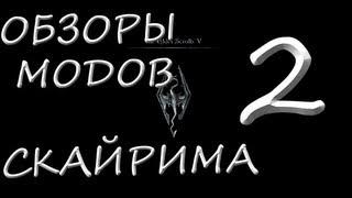 """Skyrim Mod [1х02] - Поместье """"Арикстер"""" и Приозерный дом"""
