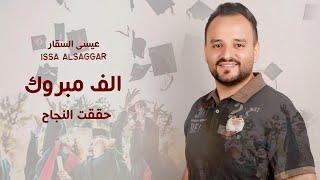 حققت النجاح - عيسى السقار - issa alsaggar 2020 - اغنية النجاح