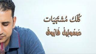 كلك مشتهيات - صموئيل فاروق