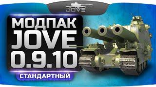 Модпак Джова к патчу 0.9.10. Лучшая сборка модов World Of Tanks + WoT Tweaker Plus. [Eng Sub]
