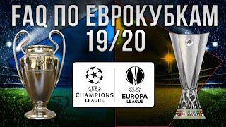 Еврокубки возвращаются FAQ по плей офф Лиги чемпионов и Лиги Европы 19 20