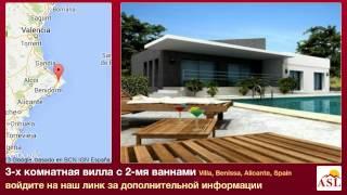 3-х комнатная вилла с 2-мя ваннами в Villa, Benissa, Alicante(больше информации на вилла в продаже в Villa, Benissa, Alicante, Spain с 3 спальни, 2 ванная: ▻http://aspanishlife.com/ru/properties/94961-villa-v-pr..., 2013-12-07T02:50:54.000Z)