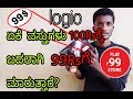 Why products are sold for  99 instead of 100 in Kannada||simple logic's