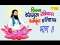 Download Hindi Film || SantGuru Ravidaas Sampuran Itihas Part 8 || संतगुरू रविदास सम्पूर्ण इतिहास भाग 8 MP3 song and Music Video