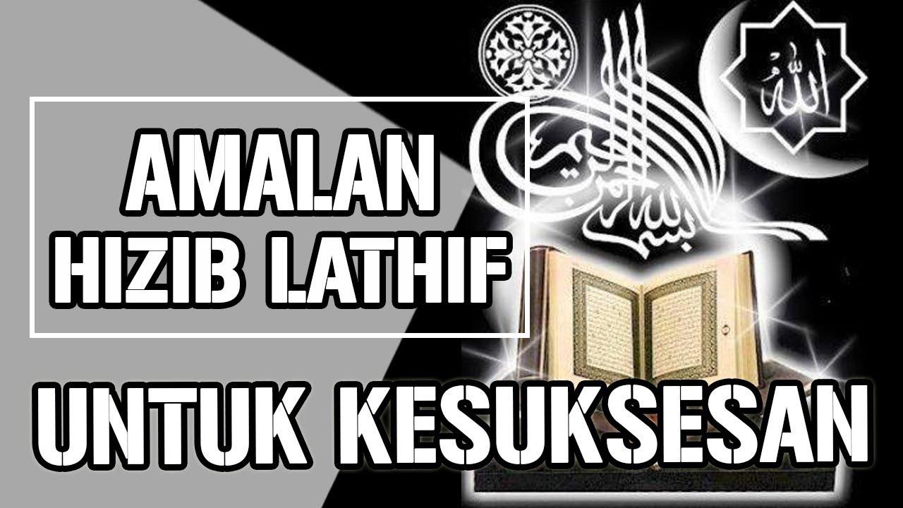 Ijazah Hizib Lathif Untuk Kesuksesan dan Terkabulnya Segala Hajat [INI DIA  CARA AMALANNYA] by Ilmu Hikmah