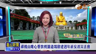 【唯心新聞34】| WXTV唯心電視台
