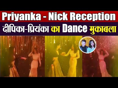Priyanka & Nick Reception: Priyanka Chopra & Deepika Padukone have a Pinga DANCE | Boldsky Mp3