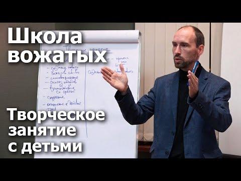 Егор Коврижкин-Школа вожатых: Как организовать творческое занятие с детьми в лагере