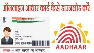 How to Download Aadhar Card online   Save Aadhar Card in Your Computer and Take Print out  