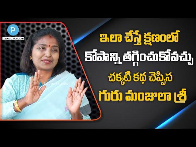 How to Control Anger? Anger Management Tips by Guru Manjula Sree   Telugu Popular TV