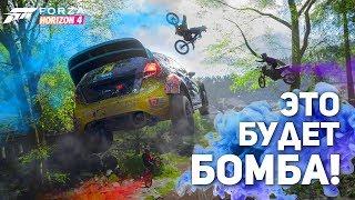 Forza Horizon 4 - ЭТО БУДЕТ БОМБА! (Первые впечатления)