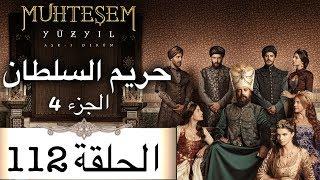 Harem Sultan -  حريم السلطان الجزء 4  الحلقة 112