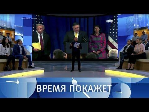 Украина и большая политика. Время покажет. Выпуск от 24.09.2018