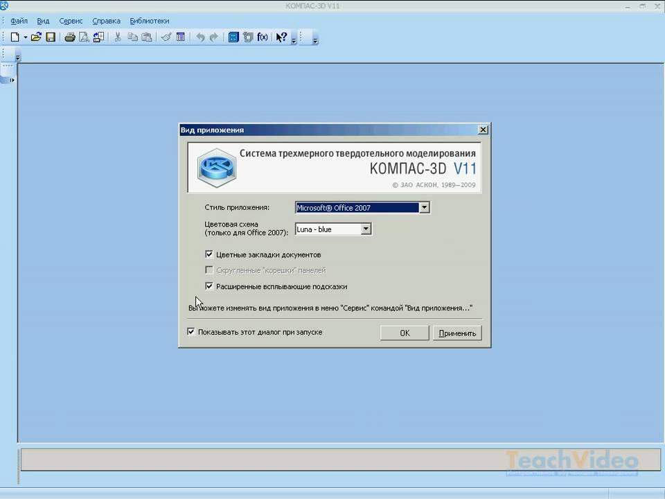 Компас скачать приложение на компьютер