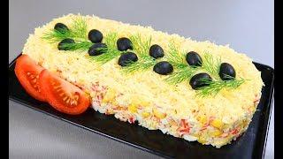 "Салат ""Веточка"" ! Салат с крабовыми палочками и оливками"