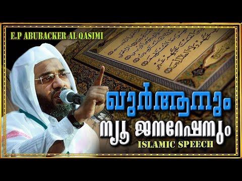 ഖുർആനും ന്യൂ ജനറേഷനും | Latest Islamic Speech In Malayalam | E P Abubacker Al Qasimi New Speech