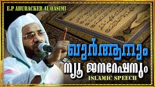 ഖുർആനും ന്യൂ ജനറേഷനും | Latest Islamic Speech In Malayalam 2016 | E P Abubacker Al Qasimi New Speech