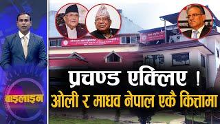 अदालतको फैसलापछि के के भयो ? माधव नेपाल ओली समूहमा फर्किने । ओली सरकार ढल्ने पक्का !