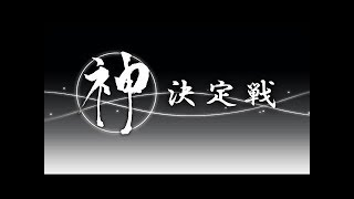 【#MTG】 第12期ヴィンテージ神挑戦者決定戦【#晴れる屋】 thumbnail