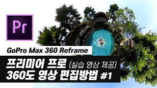 #40. 프리미어프로 360도 영상 편집방법 ㅣ고프로 맥스ㅣ GoPro MAX 360 Video Reframe in Premiere Pro (실습 영상 제공)