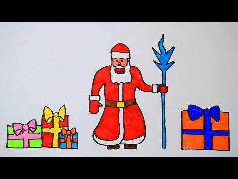 Как нарисовать Деда Мороза - Дед Мороз для детей - простые новогодние рисунки
