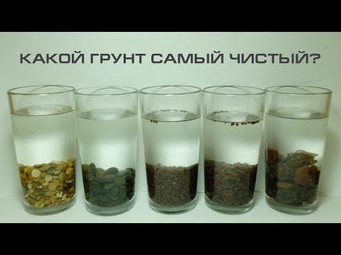 Какой грунт для аквариума самый чистый? Исследование DECOTOP