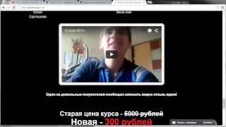 Отзыв на курс бизнес-система реактивный заработок от 1500 рублей в день на автопилоте