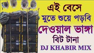 New Dailog Dj Song mix Dj Khabir Mix