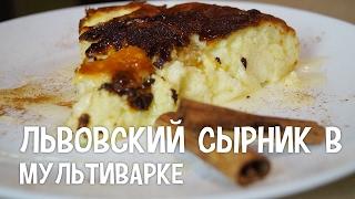Львовский сырник в мультиварке. Рецепт львовского сырника в мультиварке