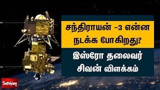 சந்திராயன் -3 என்ன நடக்க போகிறது - இஸ்ரோ தலைவர் சிவன் விளக்கம்  Isro   Shiva  Chandrayaan 2