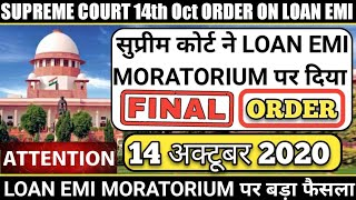 Supreme Court 14th October Order/Decision on LOAN EMI MORATORIUM EXTENSION and Interest Waive Off.