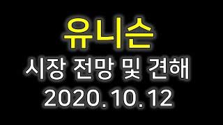 [유니슨]유니슨 분석 및 전망 2020.10.12