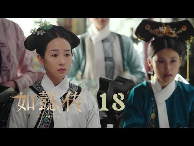 如懿傳 18 | Ruyi's Royal Love in the Palace 18(周迅、霍建華、張鈞甯、董潔等主演)