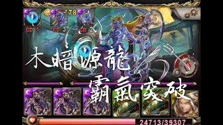 【神魔之塔】木暗源龍隊霸氣突破九封王 BY蛋塔