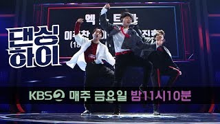 엑스트리 / Dancinghigh @KBS2 Fri 11:10 PM