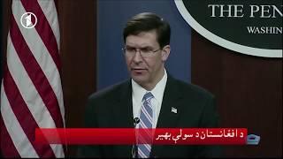 Afghanistan Pashto News. 08.02.2020 د افغانستان پښتو خبرونه