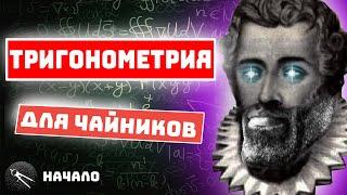 Тригонометрия для Чайников, урок 1
