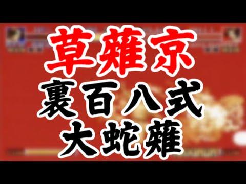 [裏百八式 大蛇薙] 草薙京が焼いて、焼いて、焼きまくる! [GV-VCBOX,GV-SDREC]