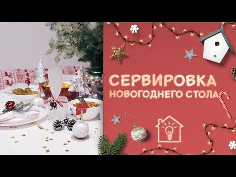 Сервировка новогоднего стола [Идеи для жизни]