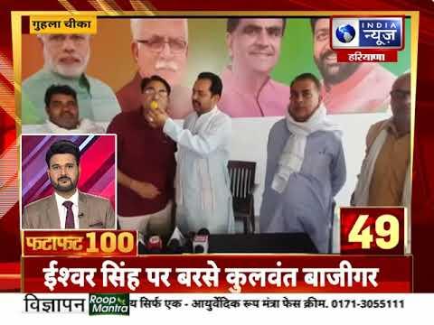 Fatafat 100 Top headlines | हरियाणा में आज की 100 बड़ी खबरें | India News Haryana