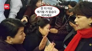 [풀영상]자유한국당 행사장에서 쫒겨나는 류여해 근접 촬영. 마지막까지 한 말은